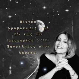 Ολόκληρη  η εβδομάδα επηρεάζεται από την Πανσέληνο στον Λέοντα, ένας κύκλος που μας φέρνει αντιμέτωπους με δύσκολα συναισθήματα που καλούμαστε να διαχειριστούμε. Δες εδώ πως θα σε επηρεάσει ανάλογα με το ζώδιο η τον ωροσκόπο σου. https://astroland.gr/video/vinteo-provlepseis-panselinos-ston-aksona-leonta-ydroxoou/ #astroland #astrotheme #video #fullmoon #leo #astrology #