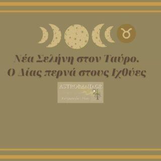 Η Νέα Σελήνη στον Ταύρο επηρεάζει τους εκπροσώπους του σταθερού Σταυρού Ταύρους Λέοντες Σκορπιούς και Υδροχόους που έχουν τον ήλιο τους τον ωροσκόπο τους ή προσωπικούς πλανήτες κοντά  στην 21η μοίρα του ζωδίου. https://astroland.gr/evdomadiaies-provlepseis/astrologia-nea-selini-ston-tavro/ #astroland #astrotheme #newmoon #taurus #astrology #zodia #jupiter #pisces #