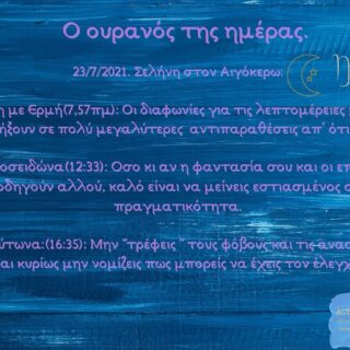 #astroland #astrology #ouranostisimeras #moodoftheday #planet #moon #capricorn#mars #neptune #pluto