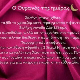 #ouranostisimeras #27/7#2021 #moon #pisces #moodoftheday